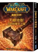 魔獸世界:天崩地裂—浩劫與重生之章