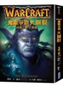 魔獸爭霸:大崩裂-先祖之戰三部曲