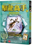 馴龍高手4:渦蛇龍的詛咒