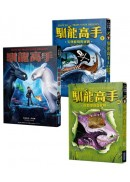馴龍高手1-3集套書(馴龍高手、尖頭龍島與祕寶、陰邪堡的盜龍賊)