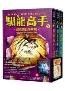 馴龍高手10-12集套書(龍族寶石爭奪戰、龍之印記與英雄、龍族末日之戰)