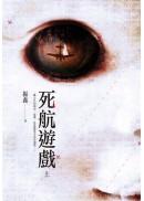 死航遊戲(上)