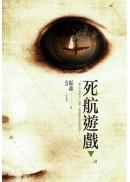 死航遊戲(下)