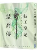 特工皇妃楚喬傳(三)