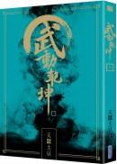 武動乾坤(06)
