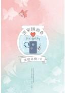 密室困游魚(上)