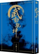 武動乾坤(03)