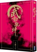 武動乾坤(05)
