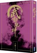 武動乾坤(20)