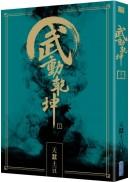 武動乾坤(22)