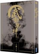 武動乾坤(27)