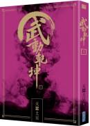 武動乾坤(30)