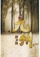 九州縹緲錄(七)