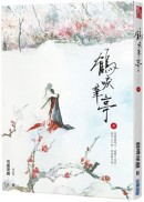 鶴唳華亭(中)