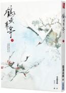 鶴唳華亭(下)
