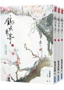 鶴唳華亭(上中下)套書