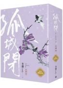 孤城閉(上中下)作者親簽並加贈「清平樂」劇照套書