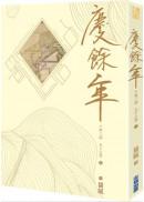 慶餘年 第三部(七)