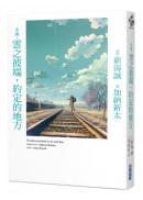 小說‧雲之彼端,約定的地方(全新動畫封面版)