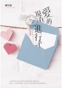 愛的現在進行式(致珍藏的你系列二)