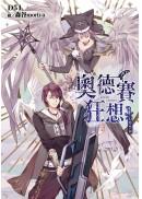奧德賽狂想(03):幻夢禁制