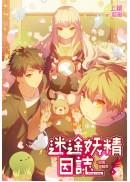 迷途妖精日誌(04):心的明暗度