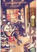 五百夢書鄉(03):銘印思念的藏寶圖