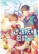 迷途妖精日誌(01):不思議宿舍