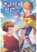 迷途妖精日誌(03):愛的狂想曲