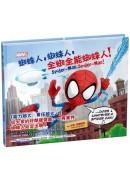 蜘蛛人,蜘蛛人,全蜘全能蜘蛛人!