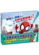 漫威英雄系列繪本套書(蜘蛛人、蟻人,隨書贈品蟻人身高尺)