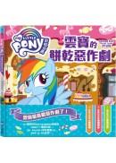 彩虹小馬02:雲寶的餅乾惡作劇