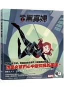 黑寡婦(漫威英雄系列繪本)