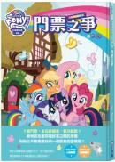 彩虹小馬友誼魔法書(01)門票之爭