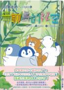 小企鵝波波品格養成(02)無聊島的祕密