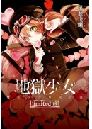地獄少女:魔法少女育成計畫limited(前)