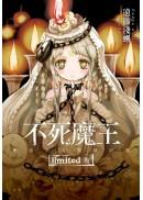 不死魔王:魔法少女育成計畫limited(後)