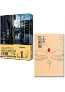追求真相的報導之旅:米澤穗信作品集(2冊)