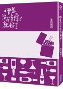 《推理要在晚餐後》人氣作家 東川篤哉新作