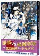 Undead Girl·Murder Farce(02) 怪盜與偵探