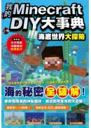 我的Minecraft DIY大事典:海底世界大探險