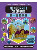 我的世界Minecraft STEM學院:蓋一座遊樂園
