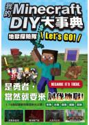 我的Minecraft DIY大事典:地獄探險隊 Let's GO!