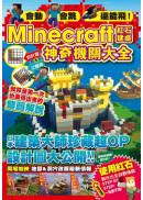 會動、會跳、還能飛!Minecraft紅石建築神奇機關大全