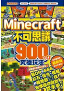 令人瞠目結舌的Minecraft不可思議900+α究極玩法