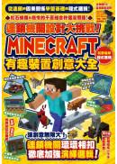 連鎖機關設計大挑戰!Minecraft有趣裝置創意大全