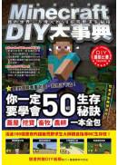 Minecraft DIY大事典:我的世界-方塊人的50招荒野求生秘技