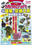 哈哈!還有這樣蓋的!Minecraft超有梗的建築&交通工具絕妙設計點子