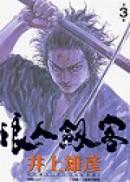 浪人劍客(03)