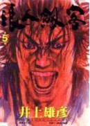 浪人劍客(05)